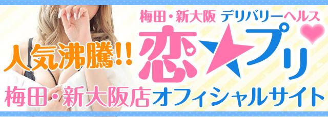 恋☆プリ梅田・新大阪営業