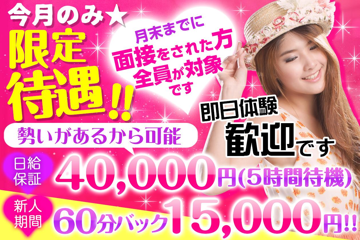 やばいくらいに稼げるお店 入店7日間20万円保証